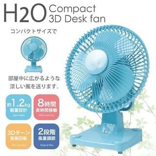 H2O卓上型扇風機【新品】