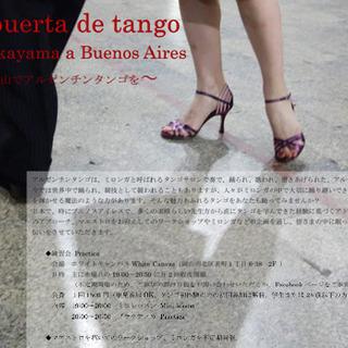 岡山でアルゼンチンタンゴを踊ってみませんか?