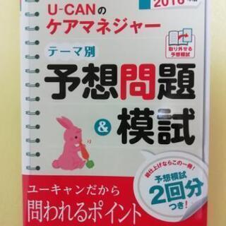■■■U-CANのケアマネジャーテーマ別予想問題&模試 ◆201...