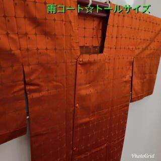 雨コート☆オレンジ トールサイズ