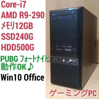 お取引中)爆速ゲーミングPC Intel Core-i7 R9-...