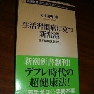 書籍・生活習慣病に克つ新常識