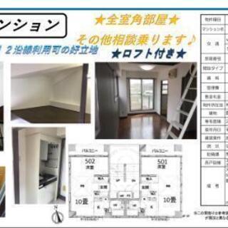 残り1部屋!横浜線&グリーンライン中山駅徒歩9分 1Kロフト付!...