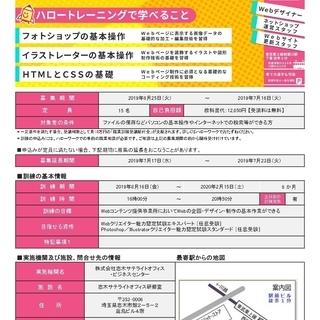 【職業訓練!受講料は無料】8月開講Webデザイナー養成科