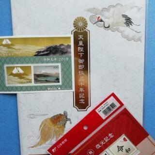 ■■■天皇陛下☆切手帳もついた《祝》令和改元記念◆◆◆欲張りセッ...