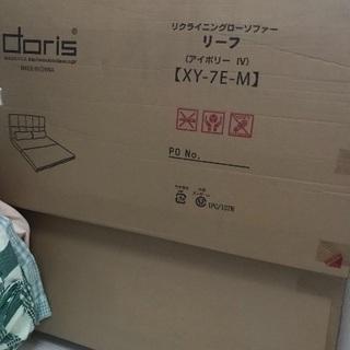 *急*7/7引取り限定* 9999円 新中古 ソファーベッド