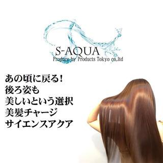 マツコ会議で絶賛大好評のS-AQUA(サイエンスアクア) 美髪チ...