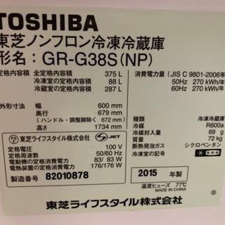 東芝 冷凍冷蔵庫(全定格内容積 375L) - 藤沢市