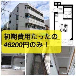 """No.14""""【初期費用が48,200円のみ】"""