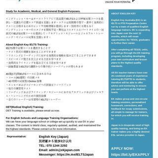 English Key・IELTS Training - Hor...