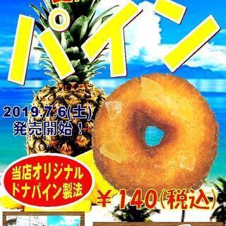 夏限定ド-ナツ 2019.7.6土 から発売開始!