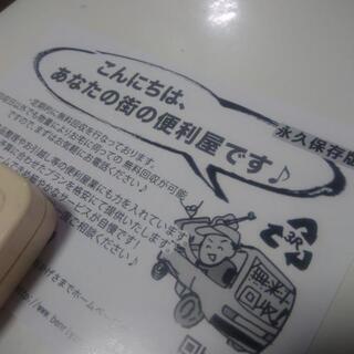 軽トラ詰み放題5000円! 地域最安値を目指します!