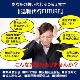 ❶全国対応可『退職代行FUTURE』 業界最安値15,000円