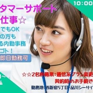 カスタマーサポート☆スタッフ急募|通信回線開通お客様対応業…