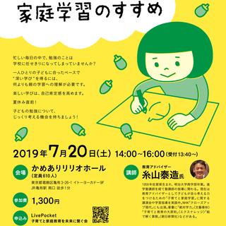 親子で楽しむ家庭学習のすすめ 講師/糸山泰造