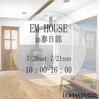 EM HOUSE(健康と抗酸化)共有型二世帯住宅の完成見学会