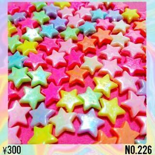 NO.226   50個♡14㎜♡ABパステルカラー星ビーズセッ...