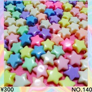 NO.140   50個♡11㎜♡パステルカラー星ビーズセット♡...