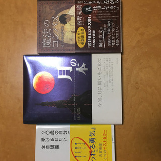 西野亮廣   魔法のコンパス 月の本 文書の書き方 3冊