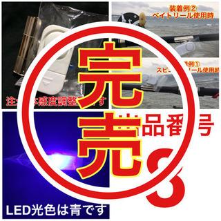 置き竿釣法用ヒットセンサー(8・9・10・11・12)