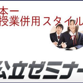 広島で歴史のある大学受験塾です。少人数システムで実力を身に付けます。