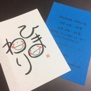 【8月6日(火)松戸みのり台】リラックスヨガ体験会