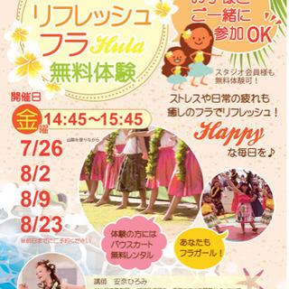 【夏休みフラ無料体験!親子参加で子どもさんも無料】
