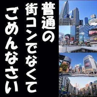 【6/27(土)新宿☆謎解きコン】街を舞台にした謎解きコン…