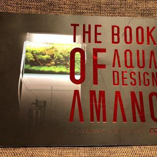THE BOOK OF AQUA DESIGN AMANO 非売...