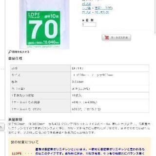 大幅値下げ【業務用ゴミ袋】LDPE 70L 透明 合計300枚