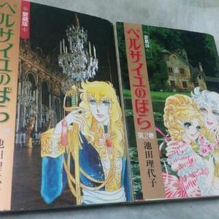 お話中 ベルサイユのばら全2巻の画像