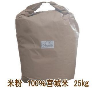 米粉☆5キロ