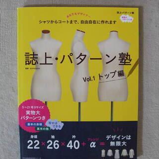 誌上・パターン塾 Vol.1