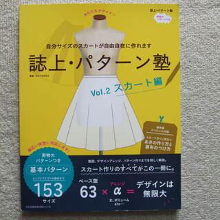 誌上・パターン塾 Vol.2