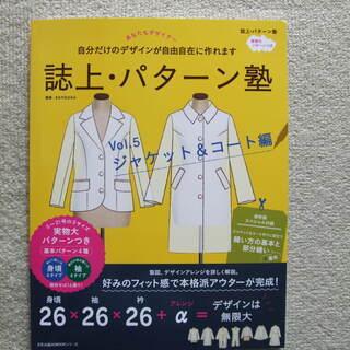 誌上・パターン塾 Vol.5
