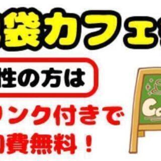 【本日】お友達作りの池袋カフェ会!
