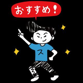 (派)北九州市八幡東区の求人《ホームセンターでの接客業務》明るく...