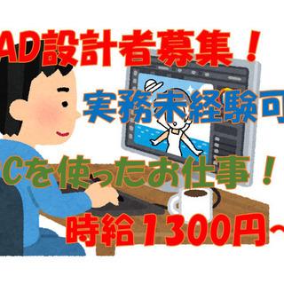 CADオペレーター ! (山鹿市) 時給1300円!