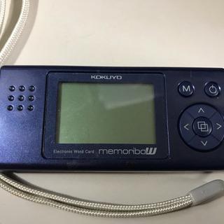 コクヨ 電子単語カード「メモリボ ダブル」