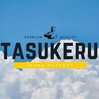 【便利屋TASUKERU(タスケール)】不要品回収・遺品整理・ゴミ...