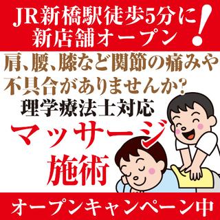 ケアトレーニング新橋店 オープンキャンペーン