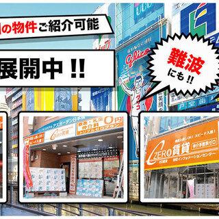 【入社まで最短2日】賃貸不動産のスタッフ募集