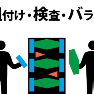 【高時給】部品の組付け・検査・バラシ ★未経験OK★