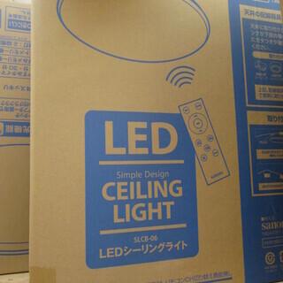 SanoRe LEDシーリングライト SLCB-06 ~6畳 新品