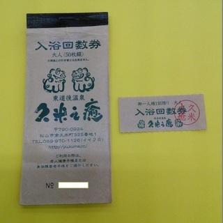 久米之癒 入浴回数券(65歳以上の方利用可) 1枚~売ります