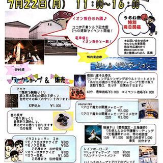 片倉シルク記念館 de セルクル市  開催!