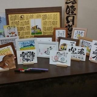 己書睦月道場夏の特別体験会 阪急ガーデンズスタジモ 8/29