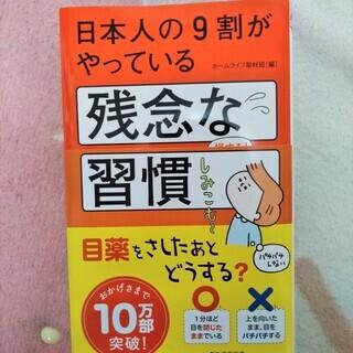 ★未読本!!「日本人の9割がやっている 残念な習慣」10万部突破!★