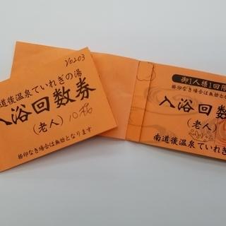 テイレギノ湯入浴回数券(65歳以上の方利用可) 1枚~売ります