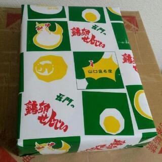 山口県名産 長門のせんべい 焼菓子 135枚入り